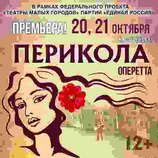 """Премьера """"Периколы"""" и любовный лабиринт для зрителей!"""