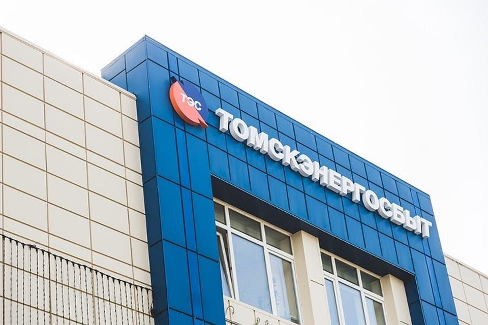 Управляющие компании Северска за три месяца накопили 4 миллиона рублей задолженности перед ПАО «Томскэнергосбыт»