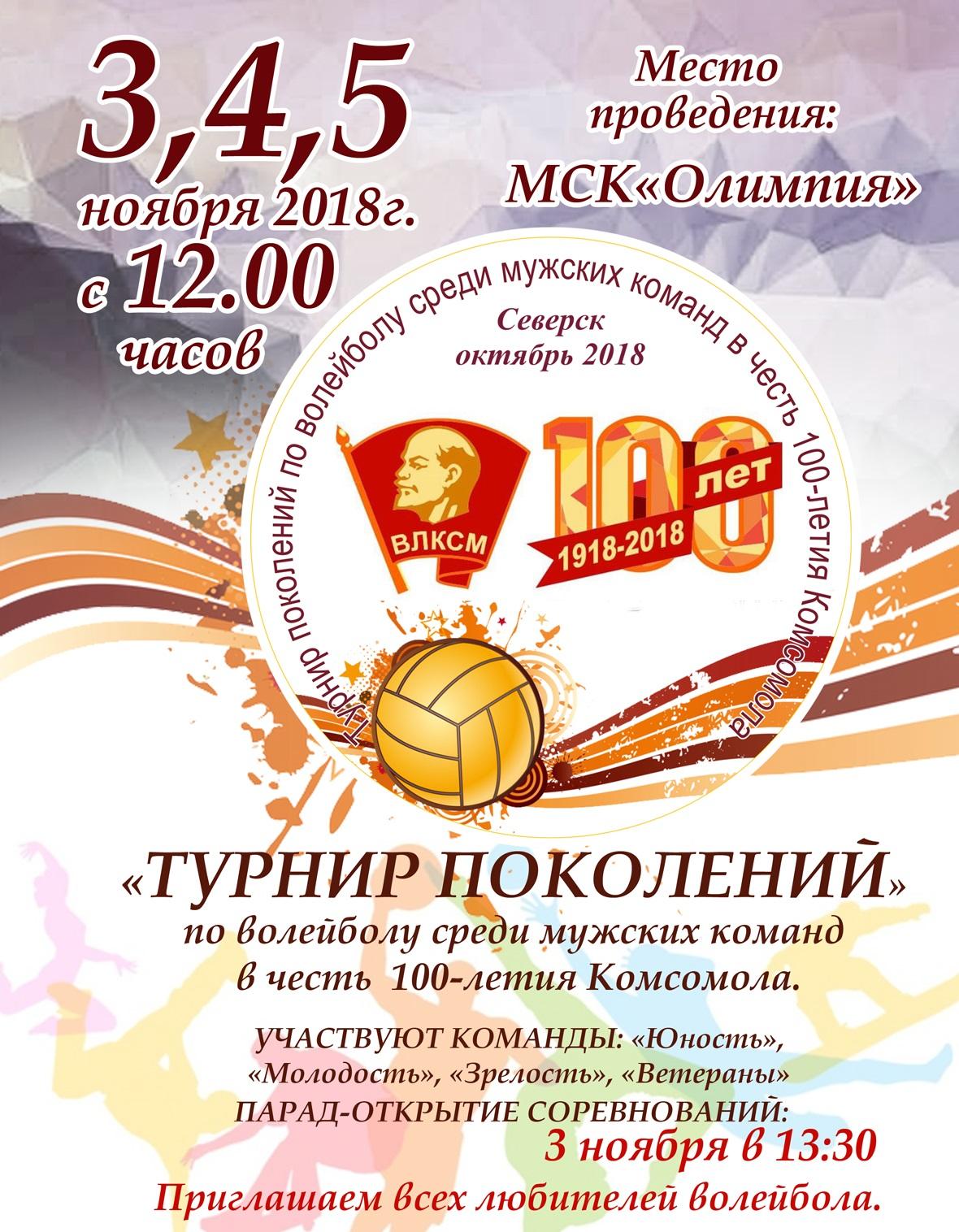 «Турнир поколений» по волейболу среди мужских команд в честь 100-летия ВЛКСМ