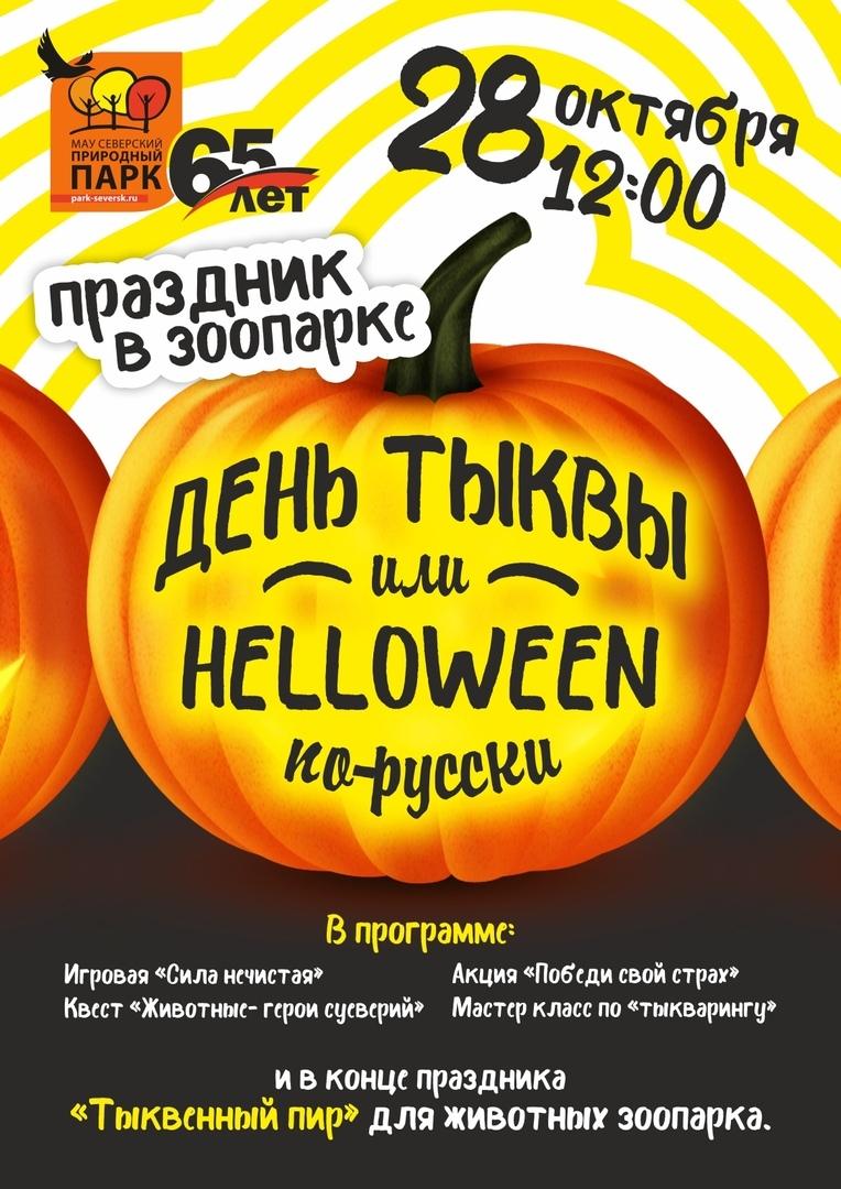 Хеллоуин по-русски