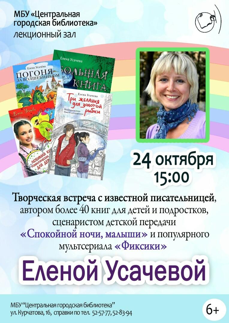 Праздник чтения для юных читателей Северска!