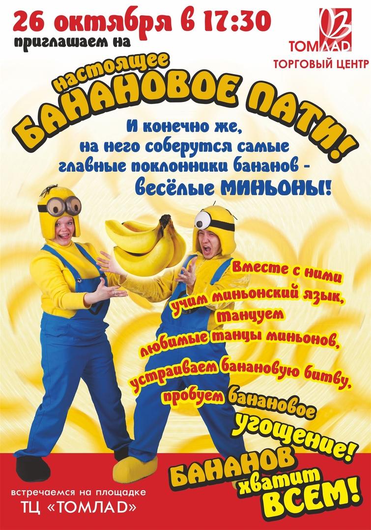 Банановое пати