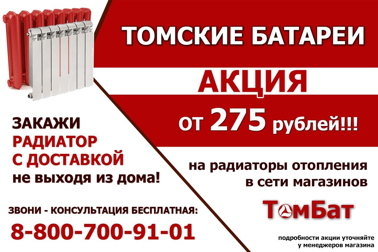 Радиатор отопления за 275 рублей!