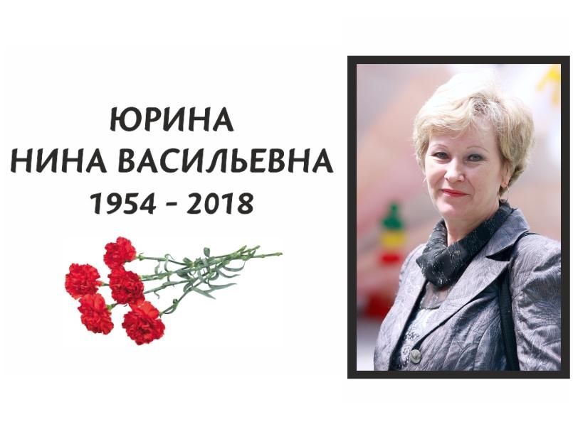 Ушла из жизни Юрина Нина Васильевна