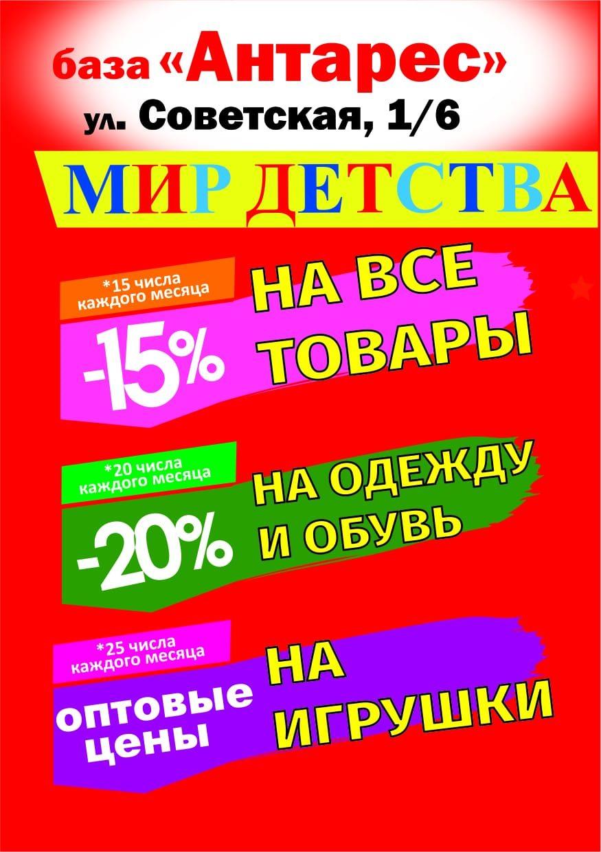 """Магазин """"Мир Детства"""""""