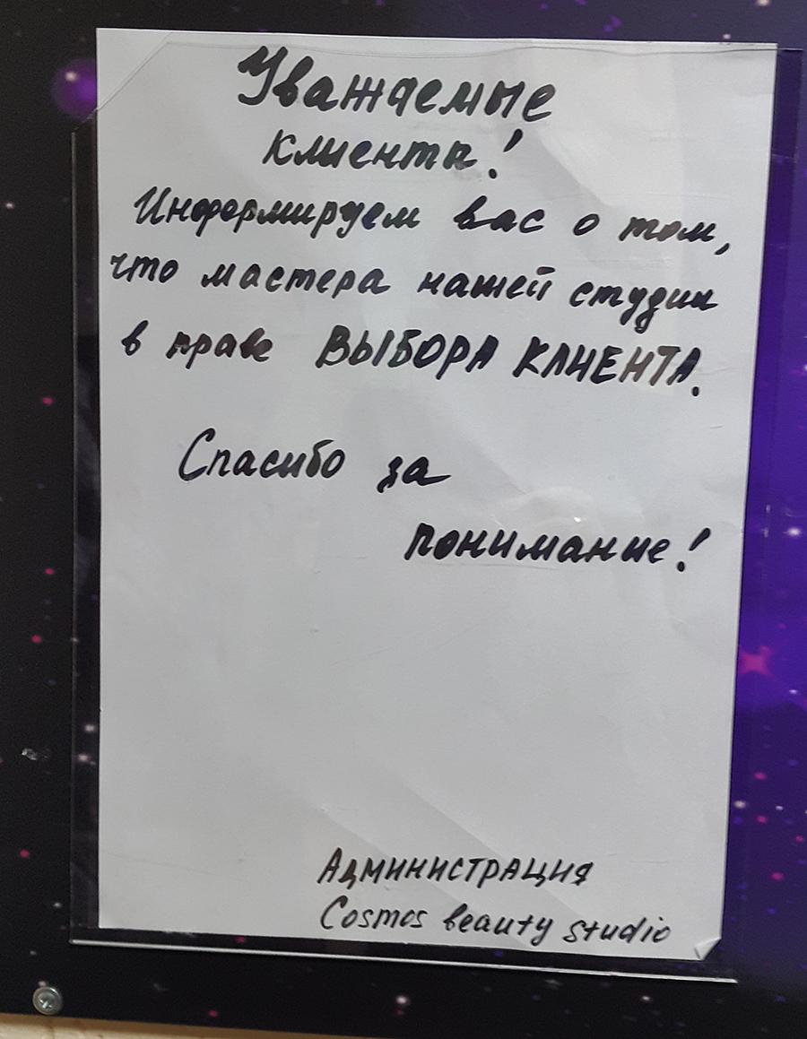 """Письмо в редакцию. """"Космическое"""" унижение"""