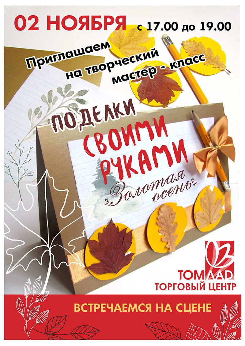 """Творческий мастер-класс в ТЦ """"Томлад"""""""