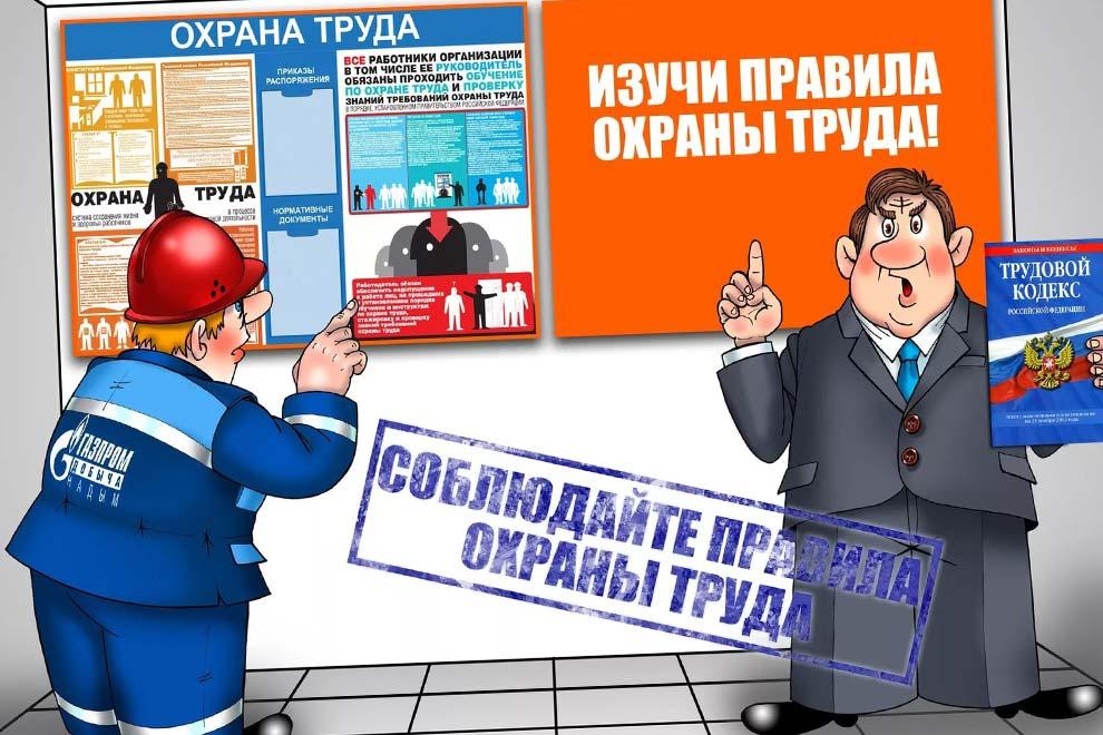 Управляющая компания «ЖЭУ-4» оштрафована за допуск детей к труду без проведения инструктажа по технике безопасности
