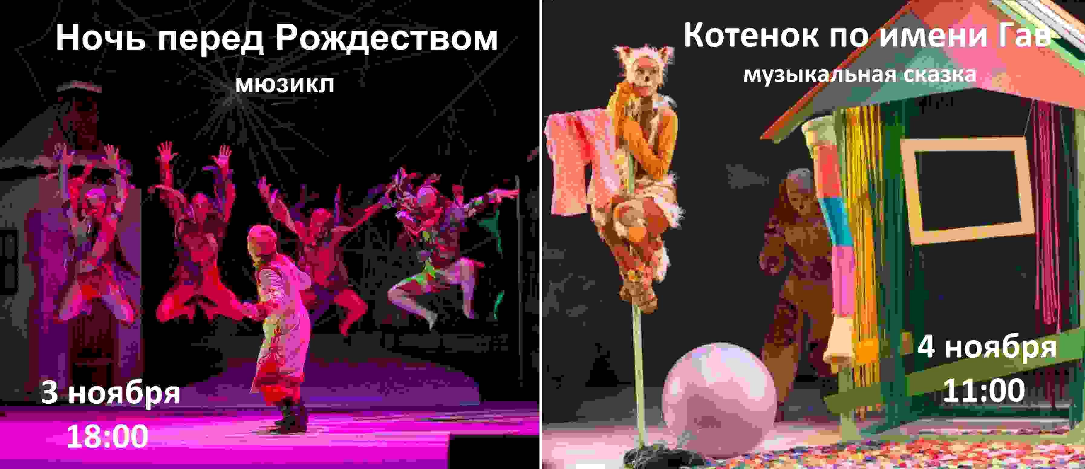 Выходные в музыкальном театре
