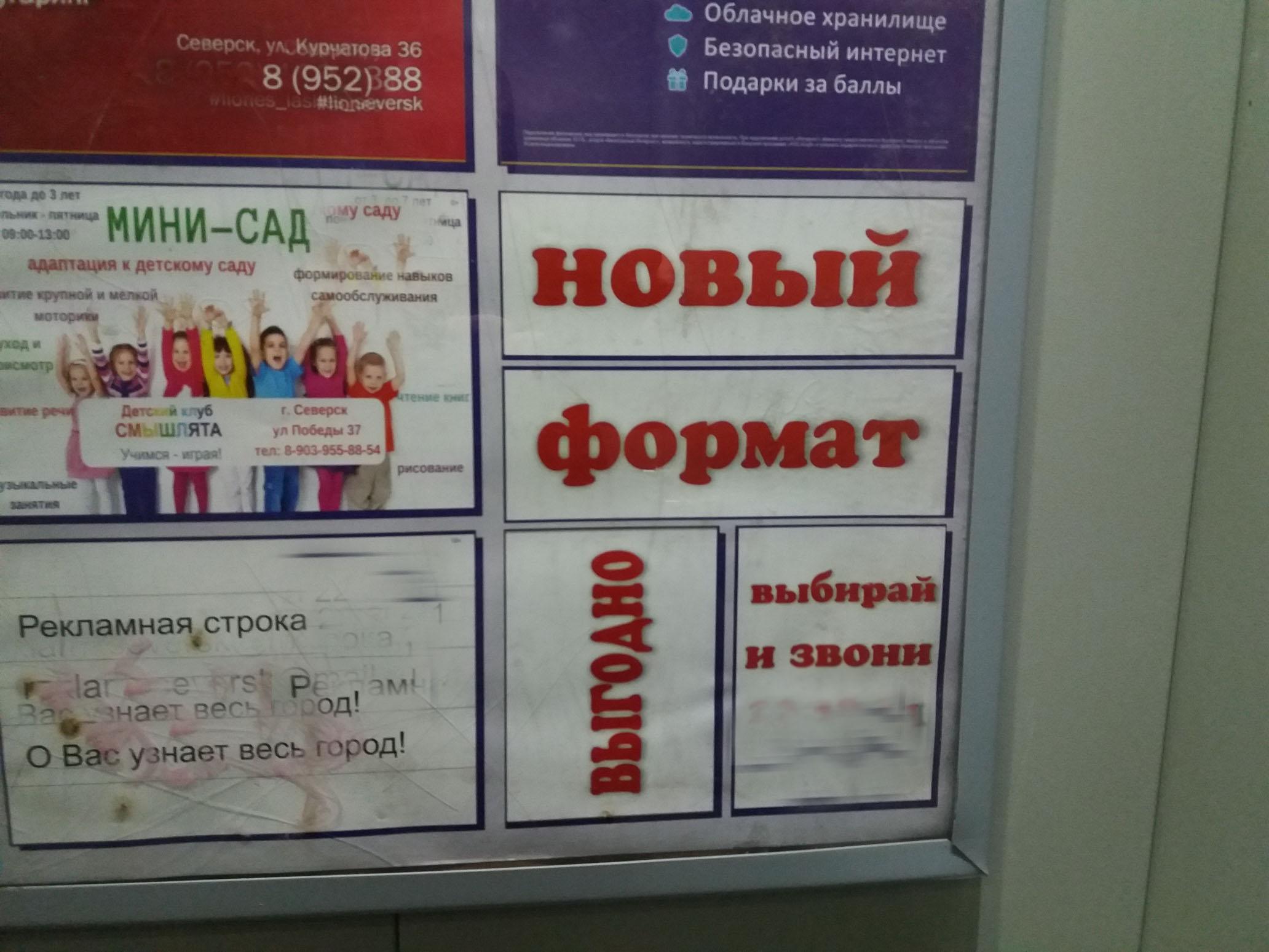 Письмо в редакцию. Вандалы-рекламщики из Томска