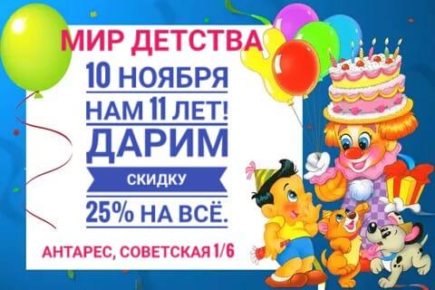 """Магазин """"Мир детства"""" приглашает вас за покупками и дарит скидку 25% на всё!"""
