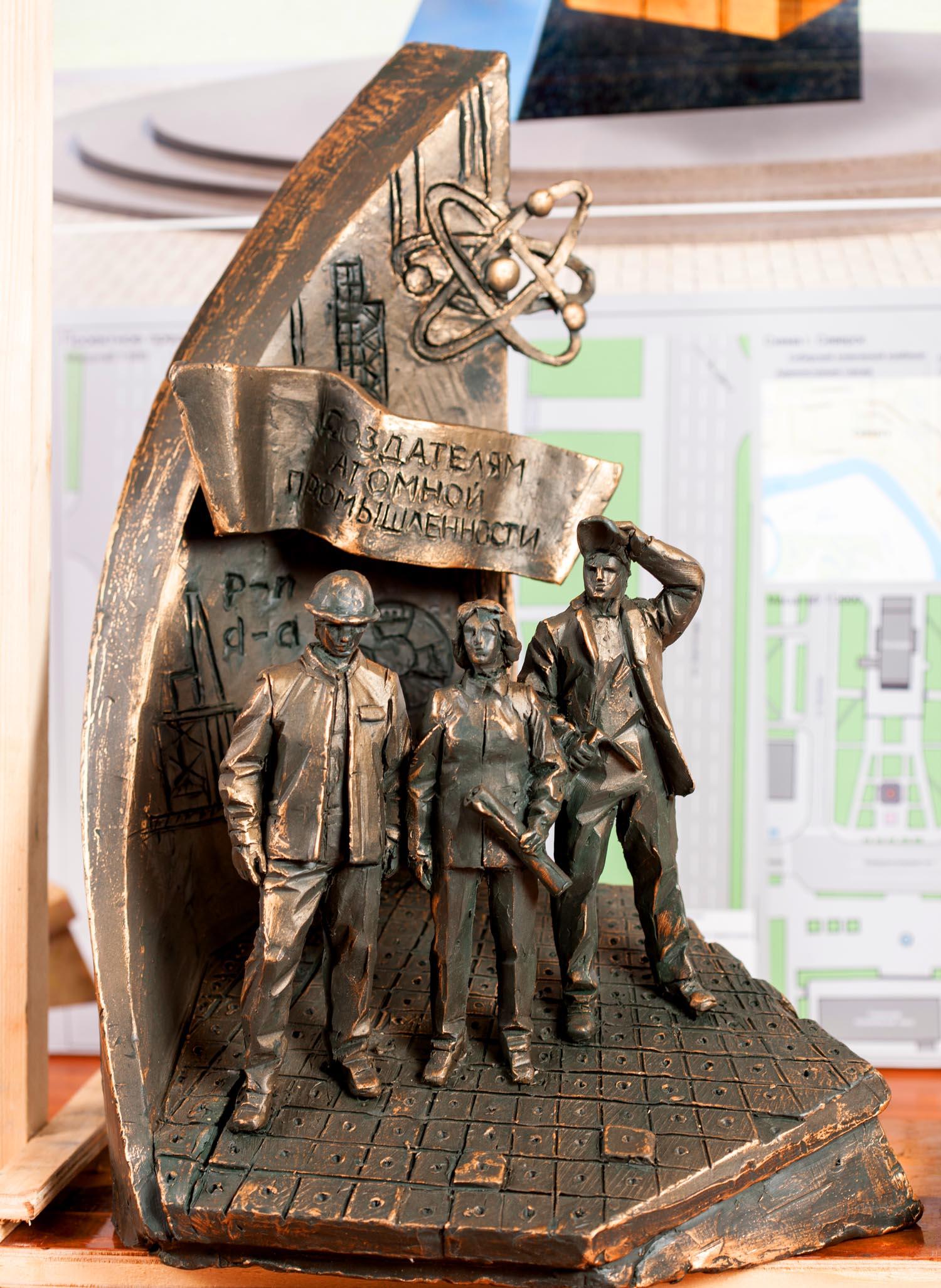 Определен победитель конкурса на разработку проекта памятника северским атомщикам