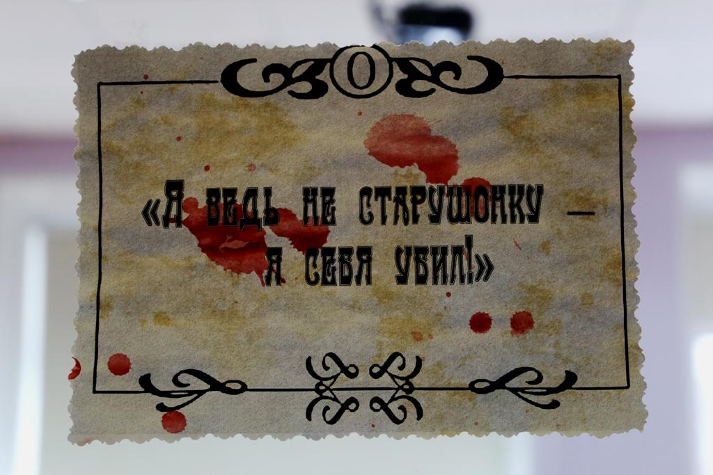Преступление и наказание: Чисто петербургское убийство