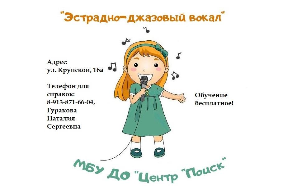 Эстрадно-джазовый вокал