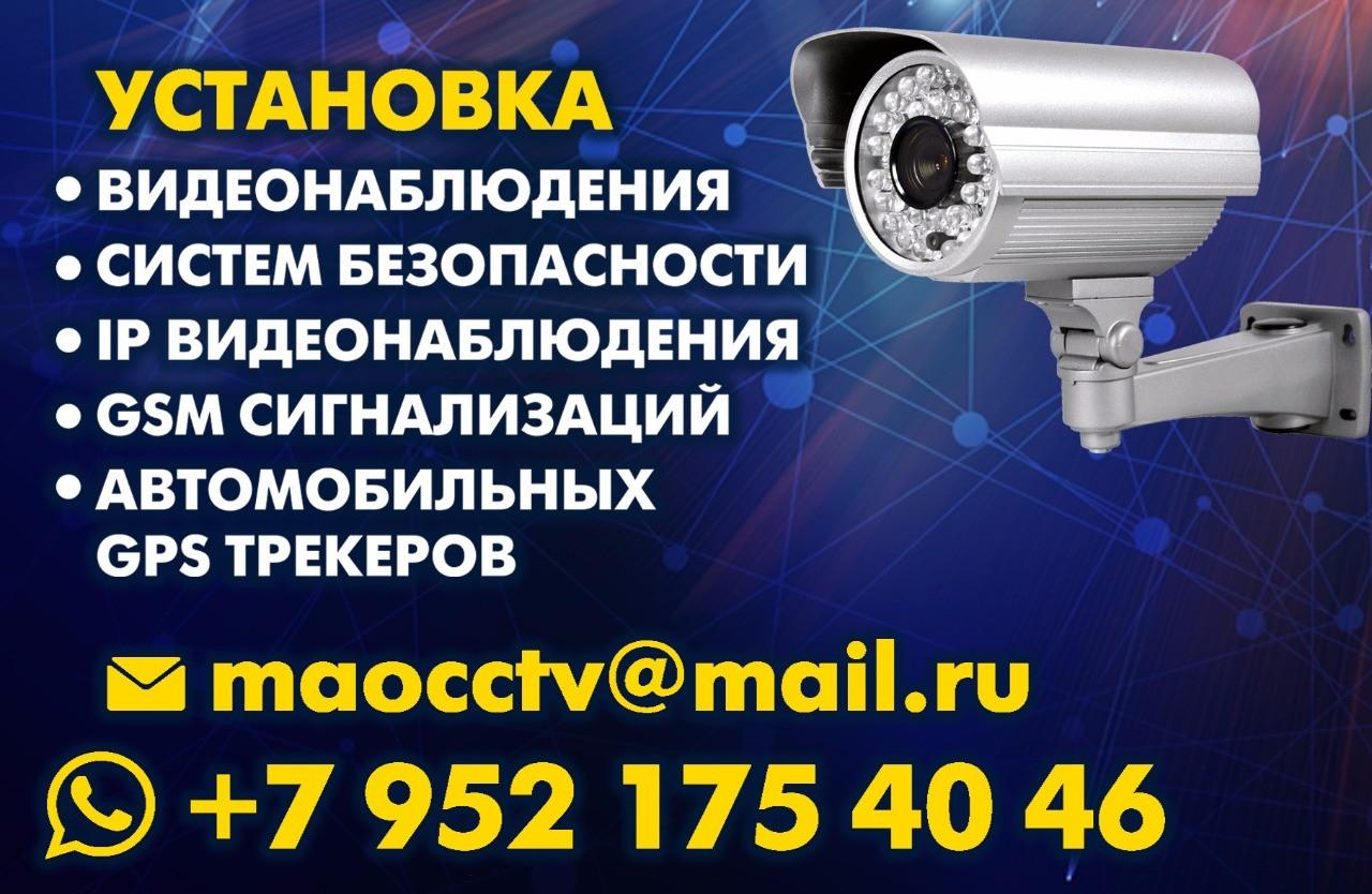 Профессиональная установка видеонаблюдения под ключ