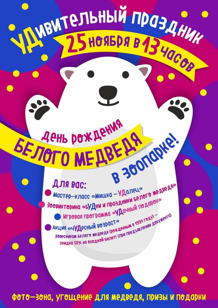 День рождения белого медведя Уда!