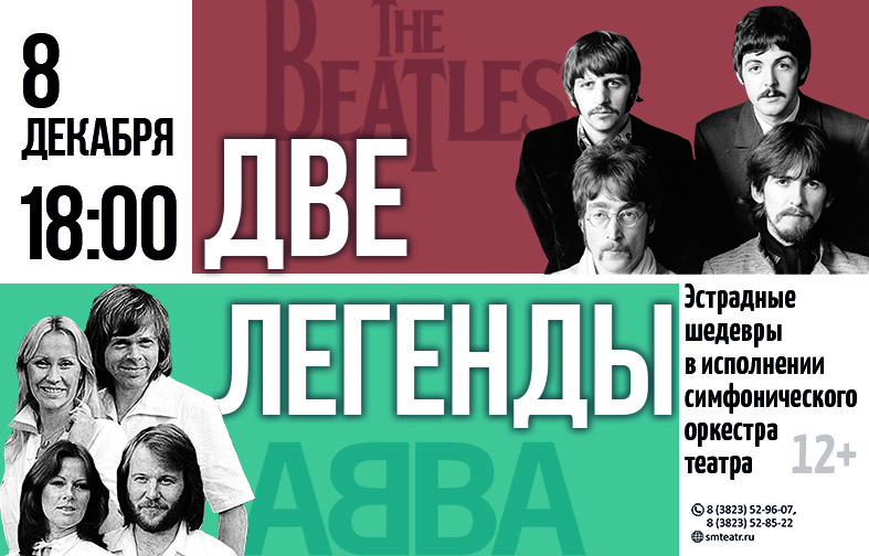 Две легенды: The Beatles и Abba
