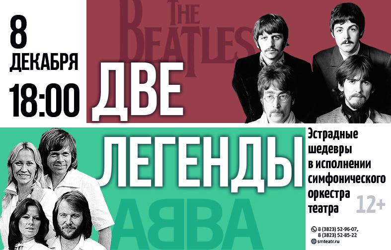 Две легенды: The Beatles и Abba