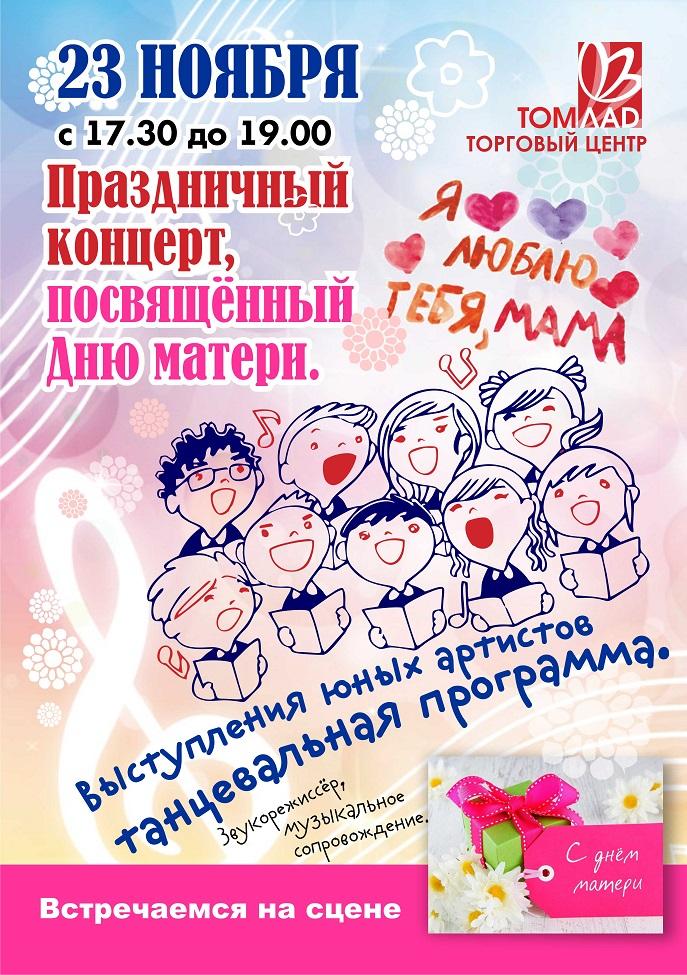 """В ТЦ """"Томлад"""" состоится праздничный концерт, посвященный Дню матери"""