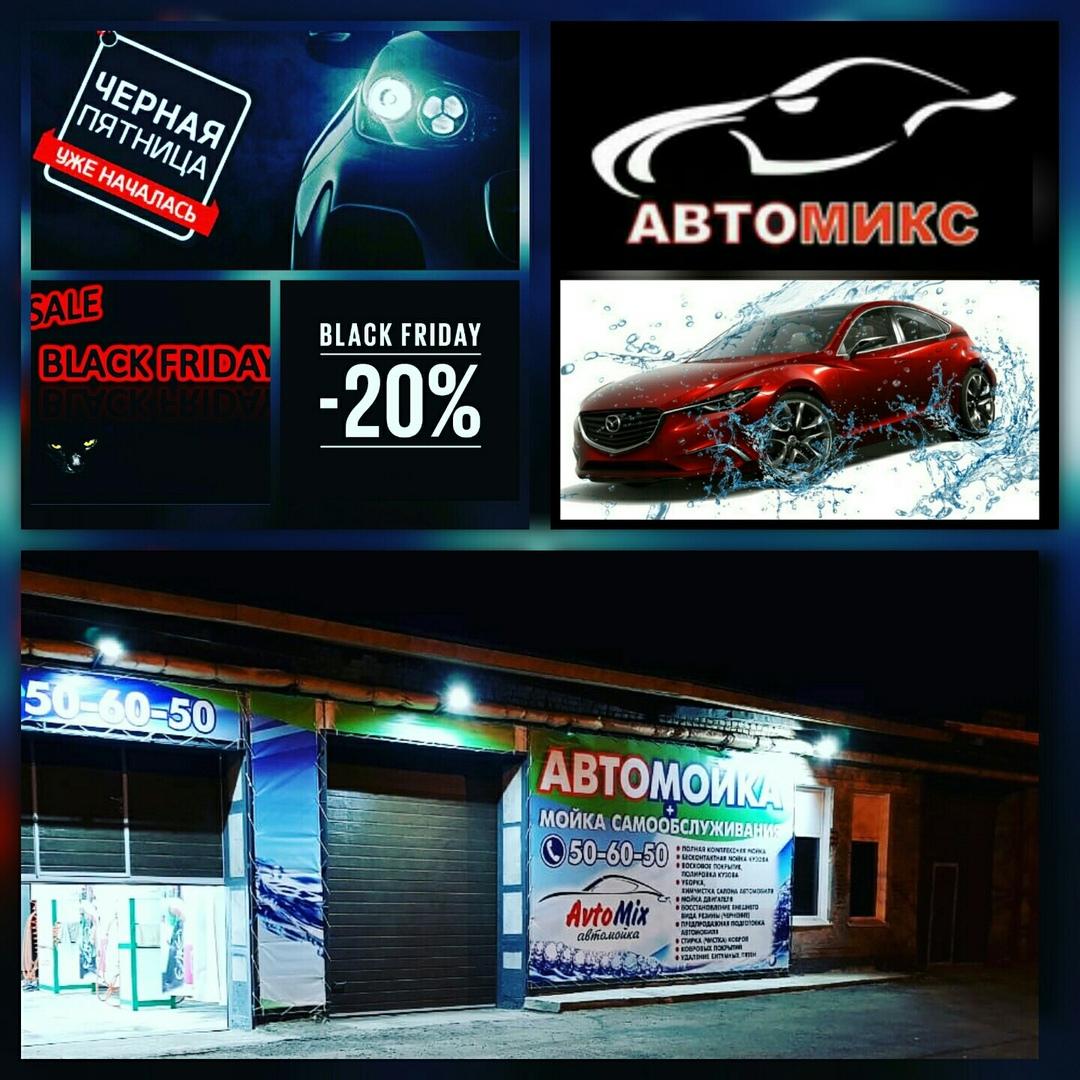 На автомойке AvtoMix объявили черную пятницу!
