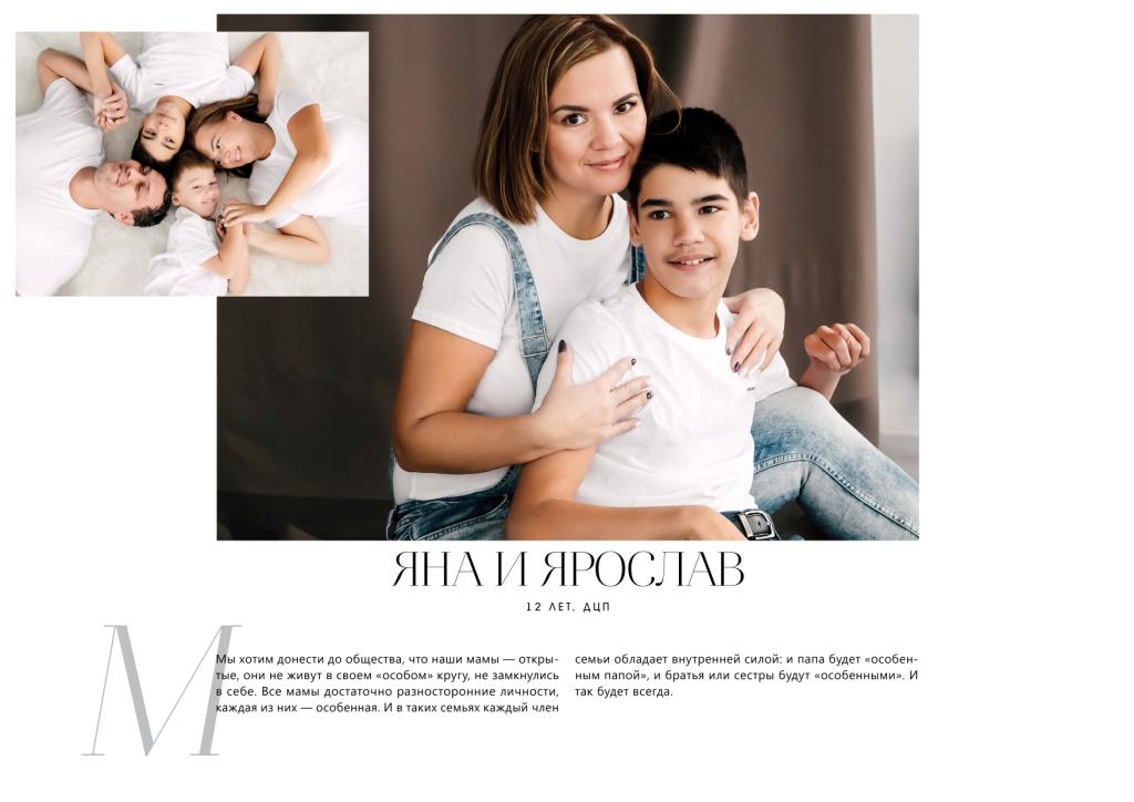 Фотопроект «Обычные семьи – особые дети»