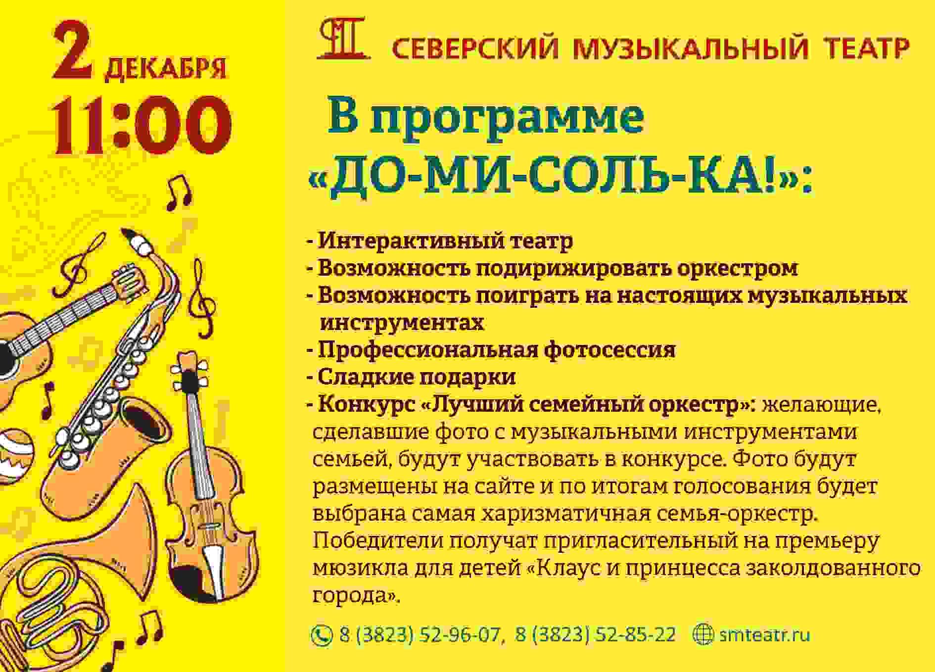 Создай «семейный оркестр» – получи приз!