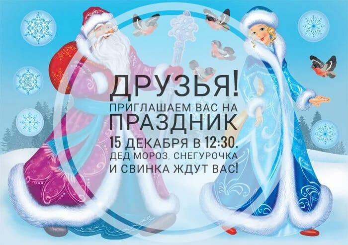 """Магазин """"Мир Детства"""" приглашает на праздник"""