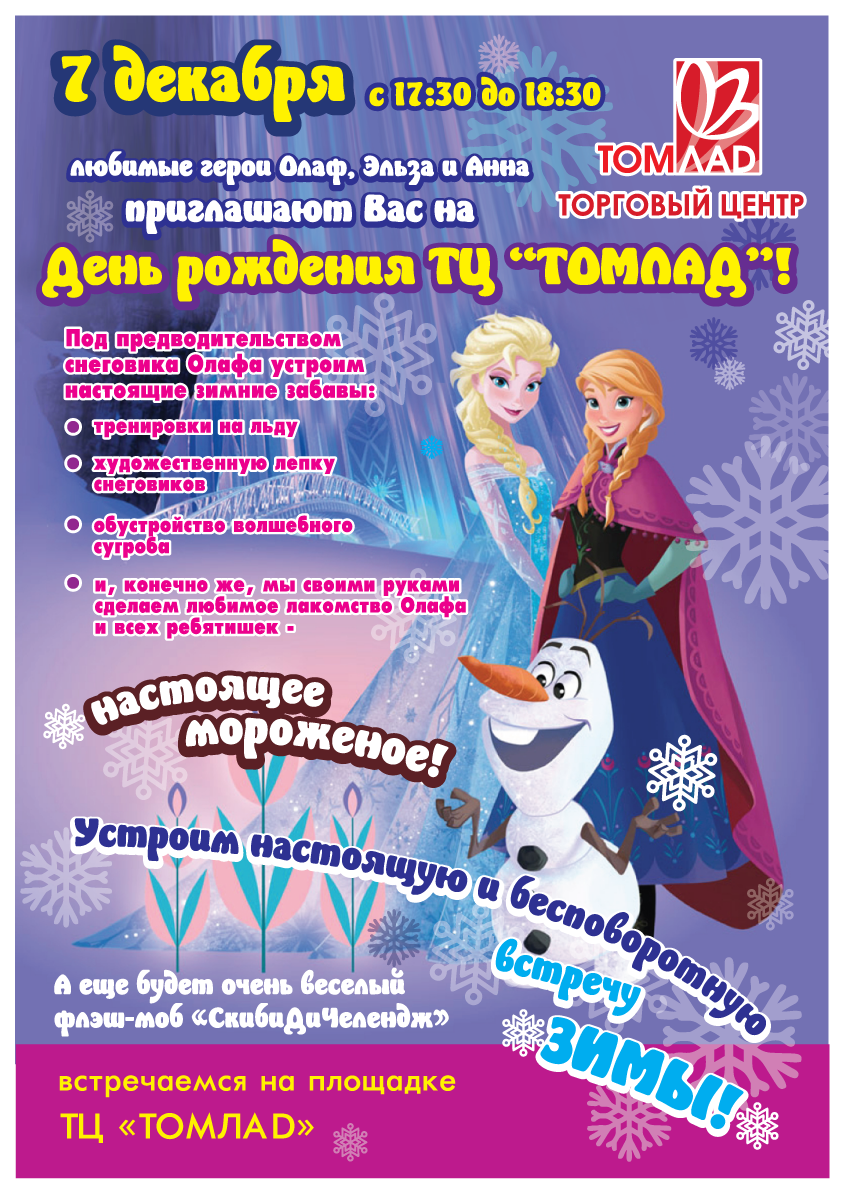 """День рождения ТЦ """"Томлад"""""""