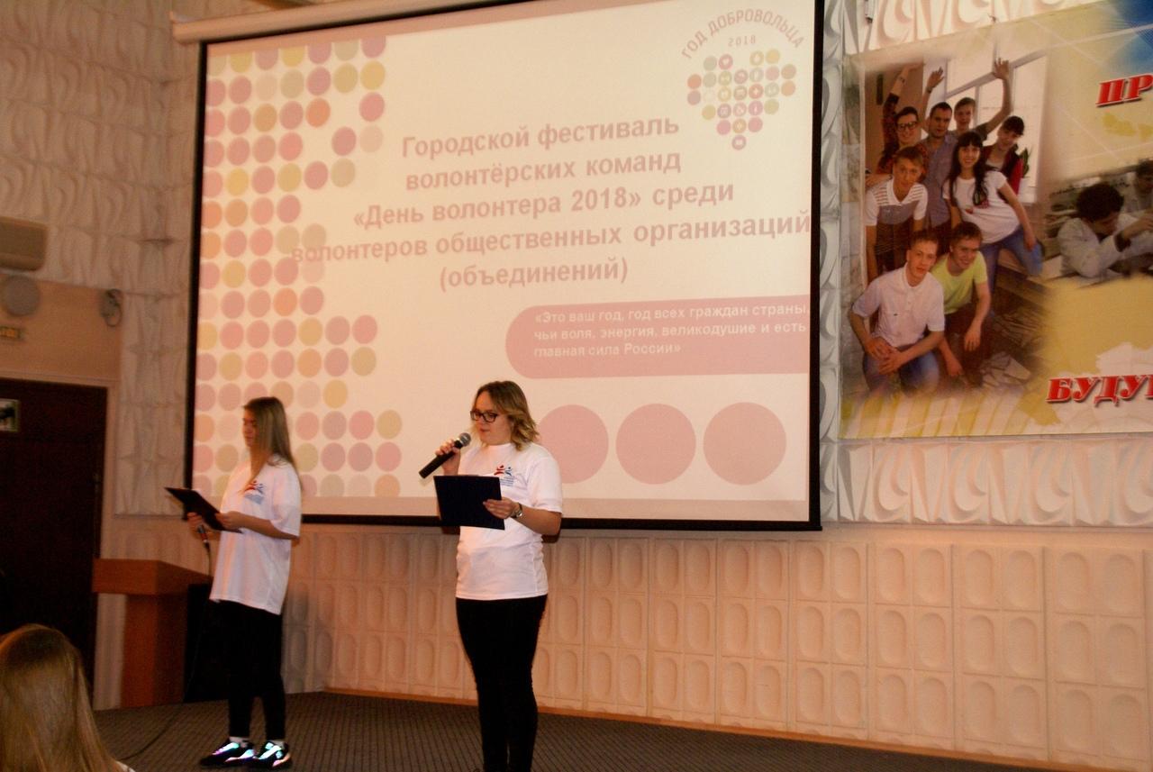 На площадке СПК состоялся фестиваль, посвящённый Международному дню добровольца