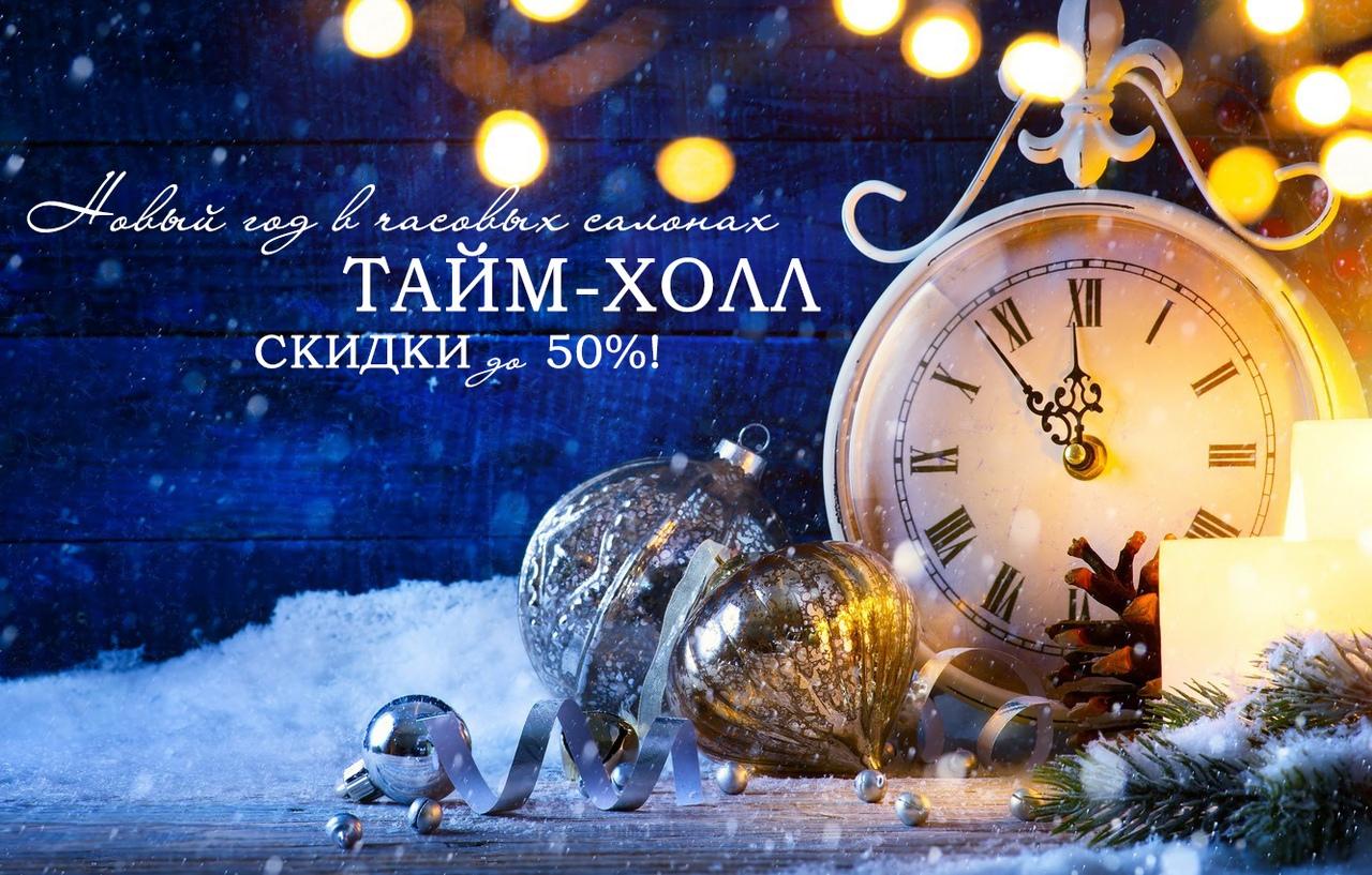 """Часовой салон """"Тайм-Холл"""" объявляет грандиозную новогоднюю распродажу!"""