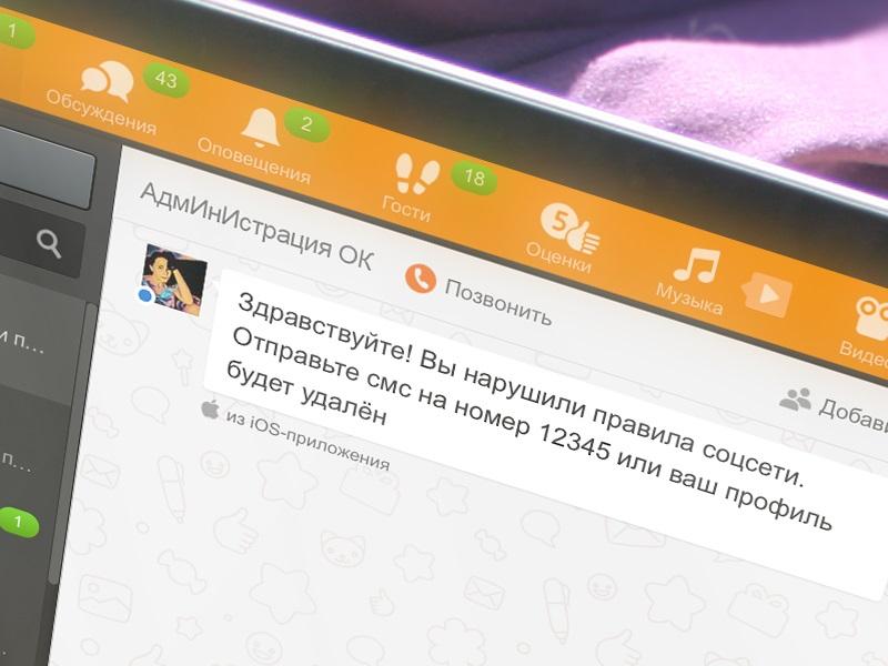 Взломы аккаунтов в социальных сетях становятся все более серьезной проблемой для пользователей