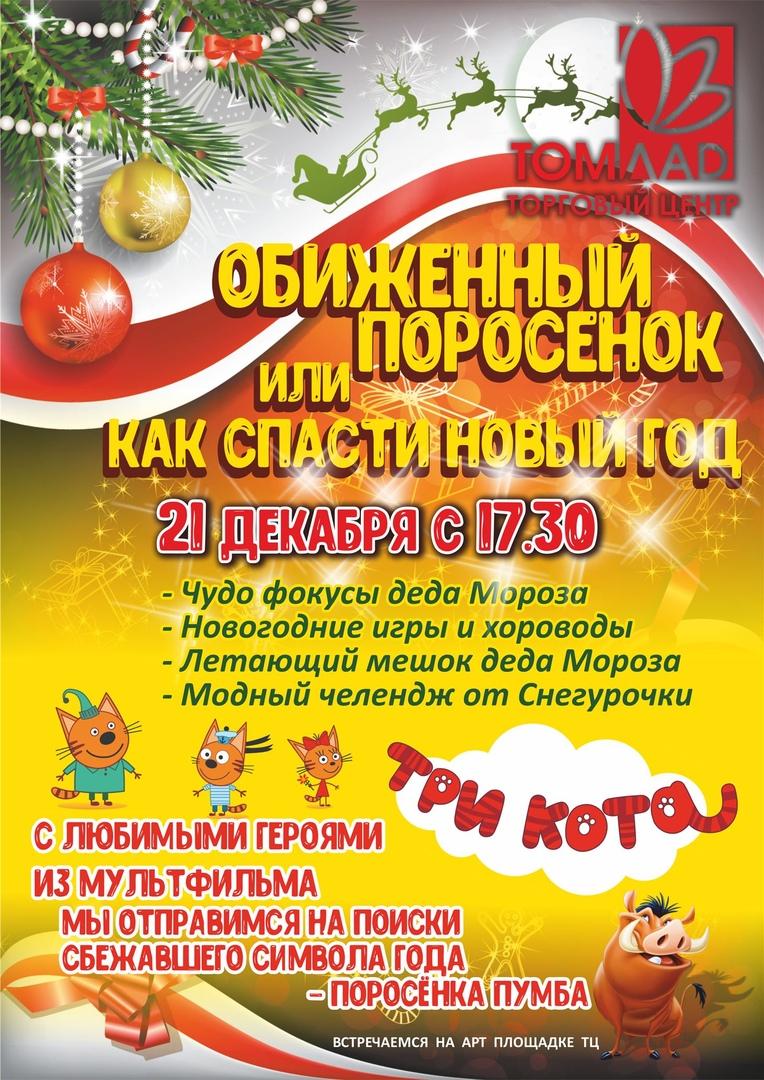 """Как спасти Новый год расскажут 21 декабря в ТЦ """"Томлад"""""""