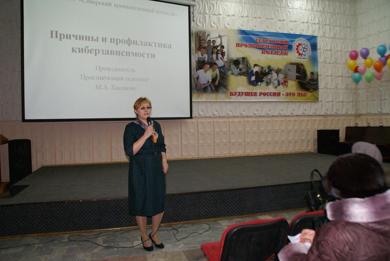 В СПК прошло общее собрание для родителей по профилактике киберзависимости