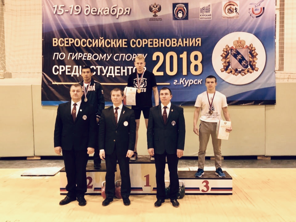 Победа на Первенстве России среди студентов по гиревому спорту!