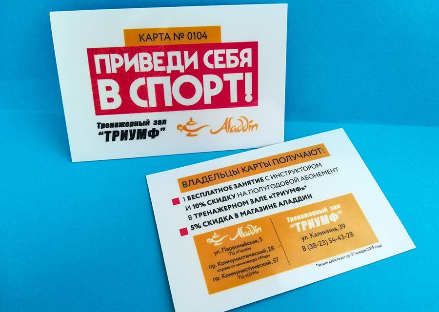 Тренажёрный зал «Триумф» и сеть магазинов «Аладдин» объявляют акцию «Приведи себя в спорт»!