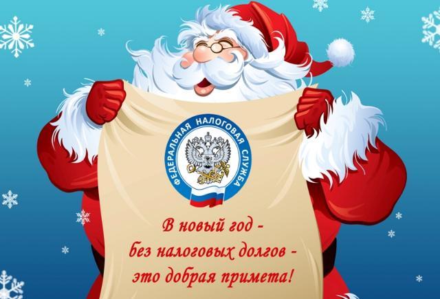 Шагнем в новый год без долгов по налогам!