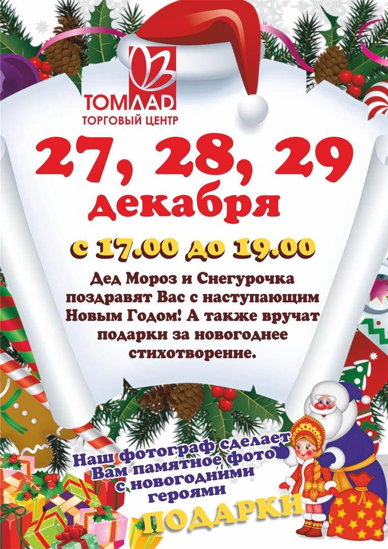 "В ТЦ ""Томлад"" Дед Мороз и Снегурочка ждут ваших детей!"