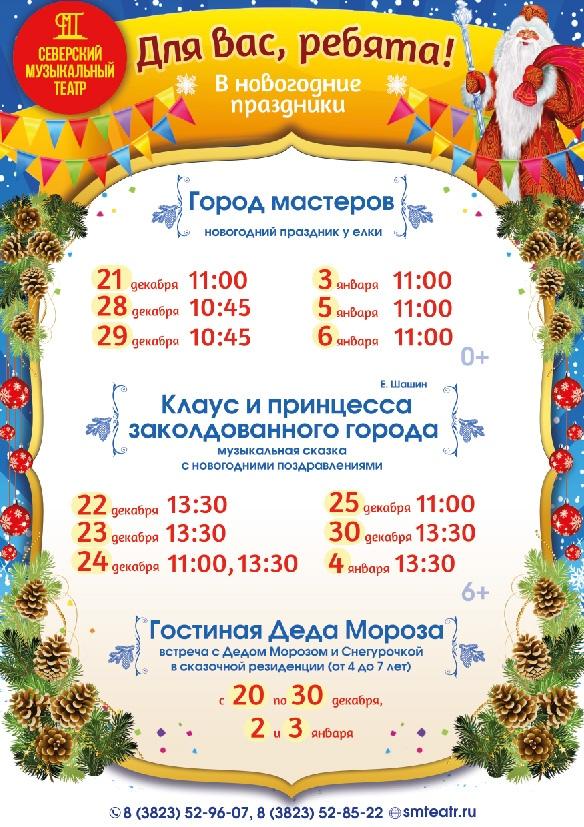 Новогодние праздники в Северском музыкальном театре