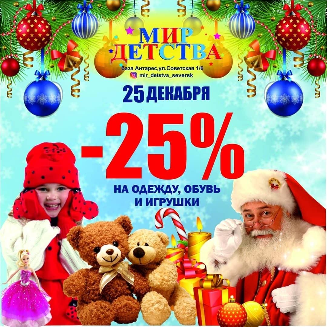 Сегодня в магазине скидка 25% на игрушки, одежду и обувь!