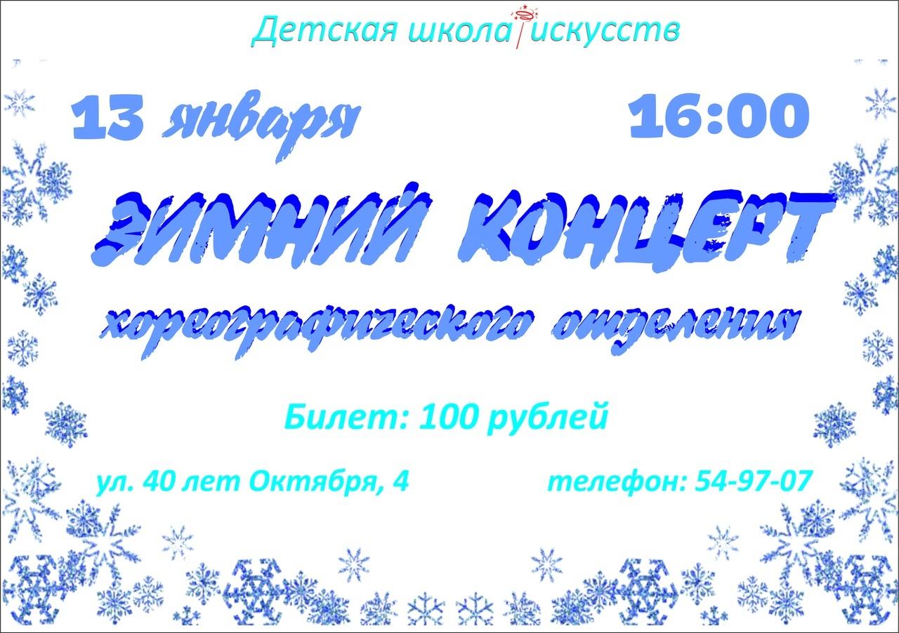 Зимний концерт в Детской школе искусств