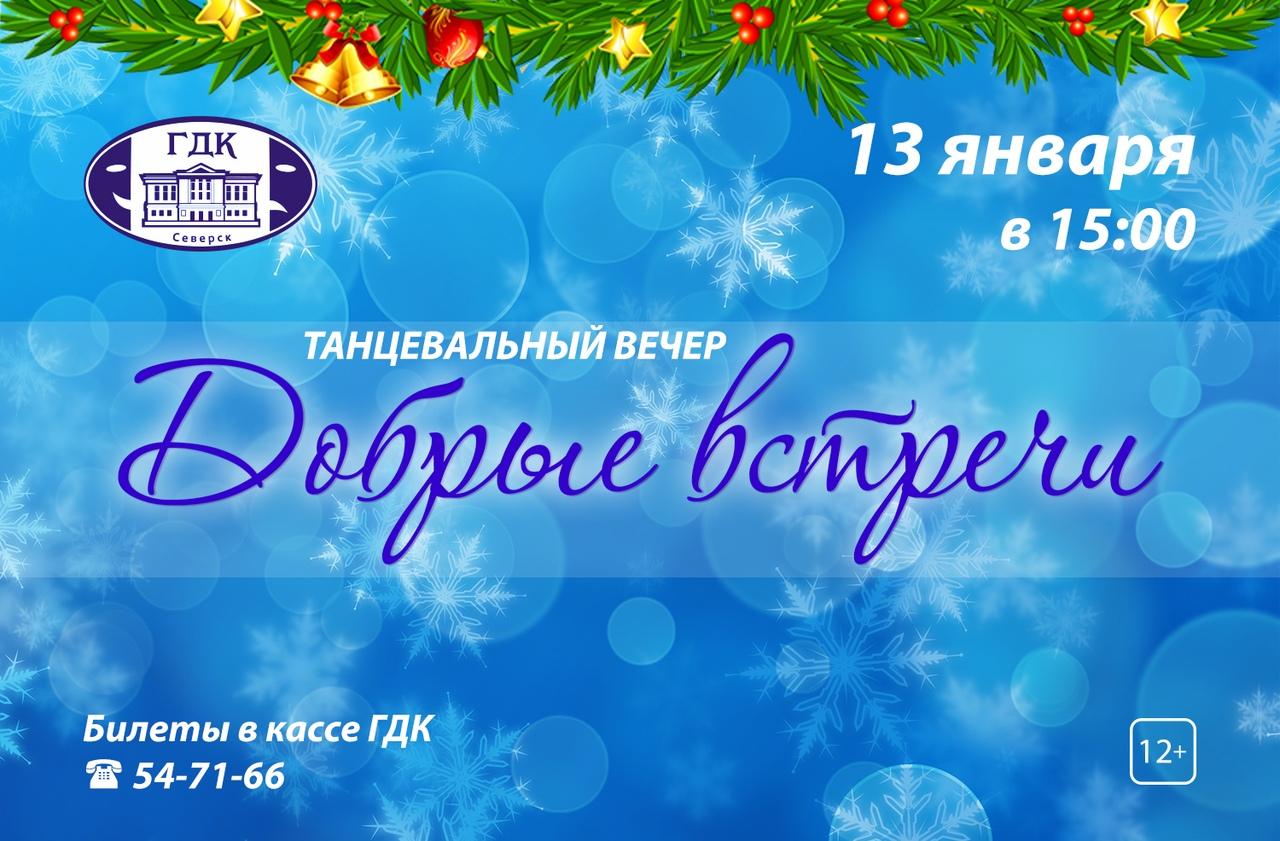 «Добрые встречи» в новом году