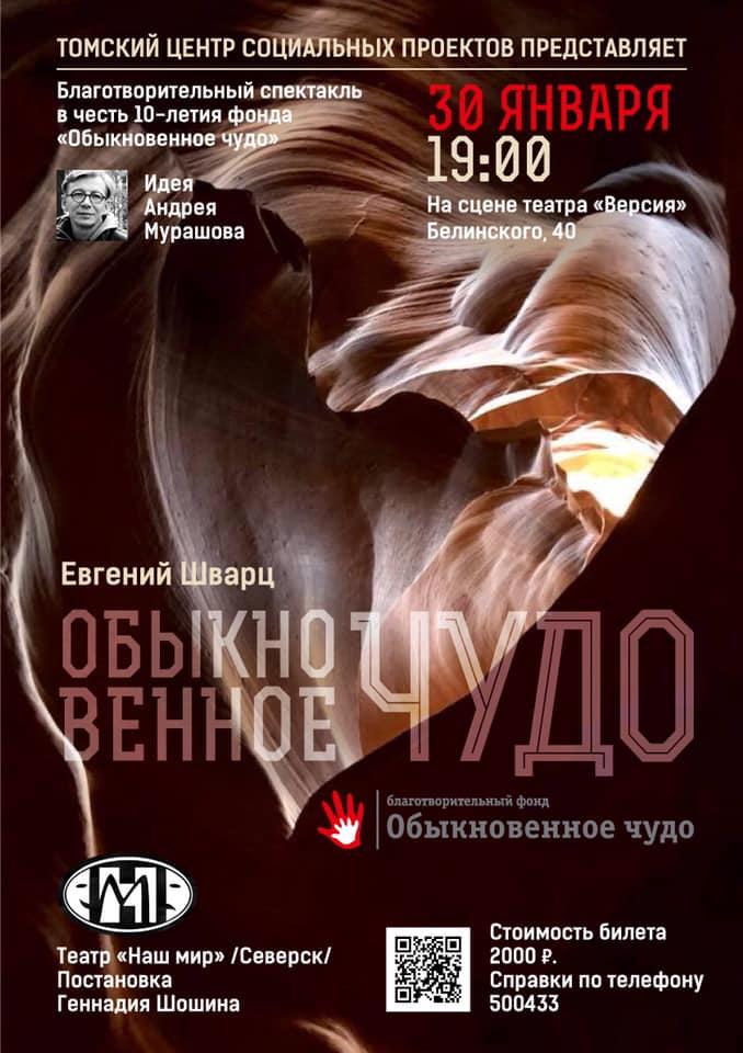 Северский театр покажет благотворительный спектакль памяти Андрея Мурашова