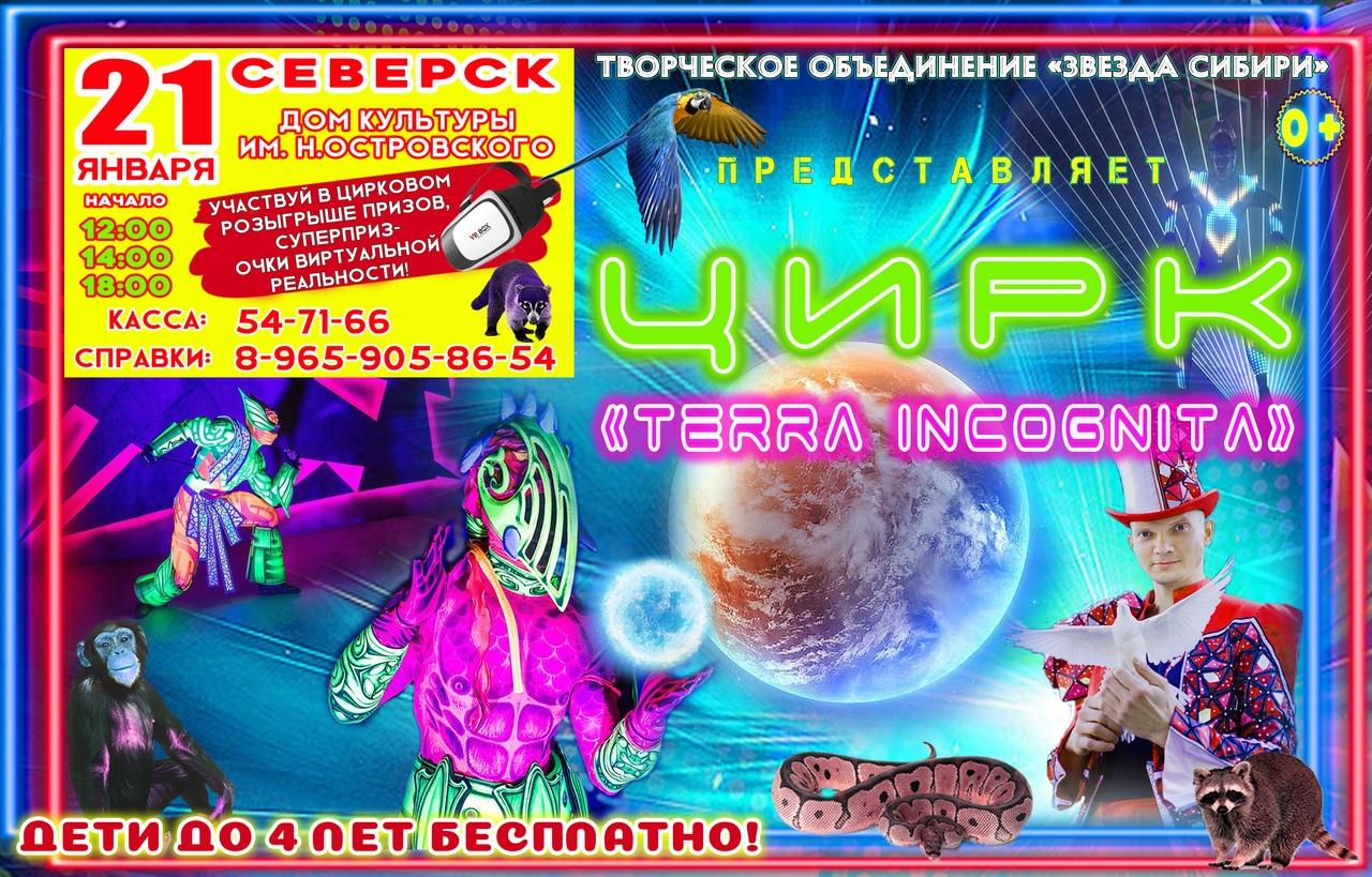 Северчанам покажут цирковое представление «Terra incognita»