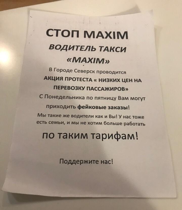Таксисты устраивают «бунт»