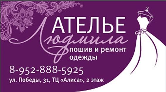 """Ателье """"Людмила"""""""