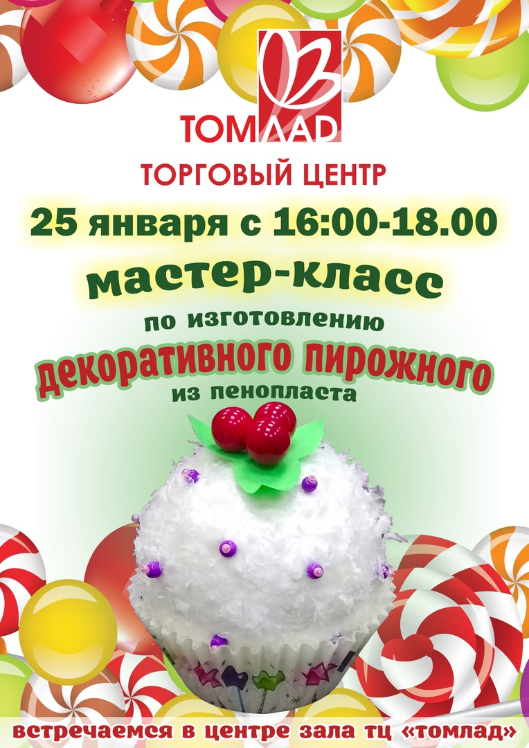 """Мастер-класс в ТЦ """"Томлад"""""""