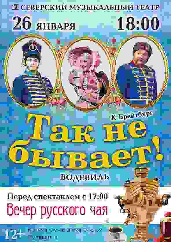 Вечер русского чая в музыкальном театре