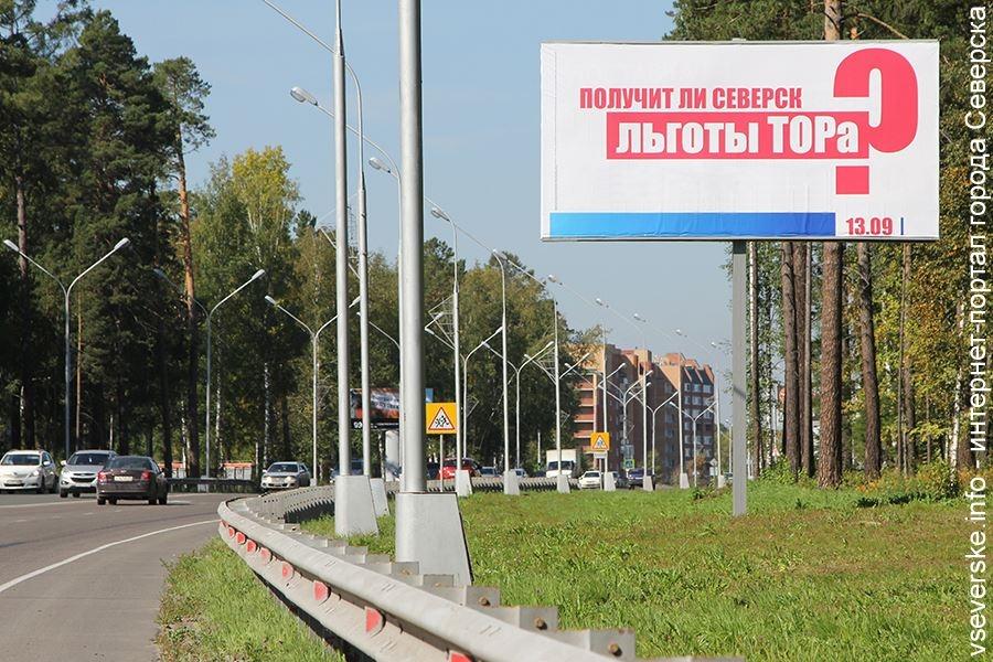 Постановление о создании ТОР в Северске могут опубликовать в ближайшее время