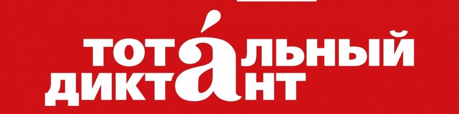 13 апреля впервые в Северске пройдет Тотальный диктант