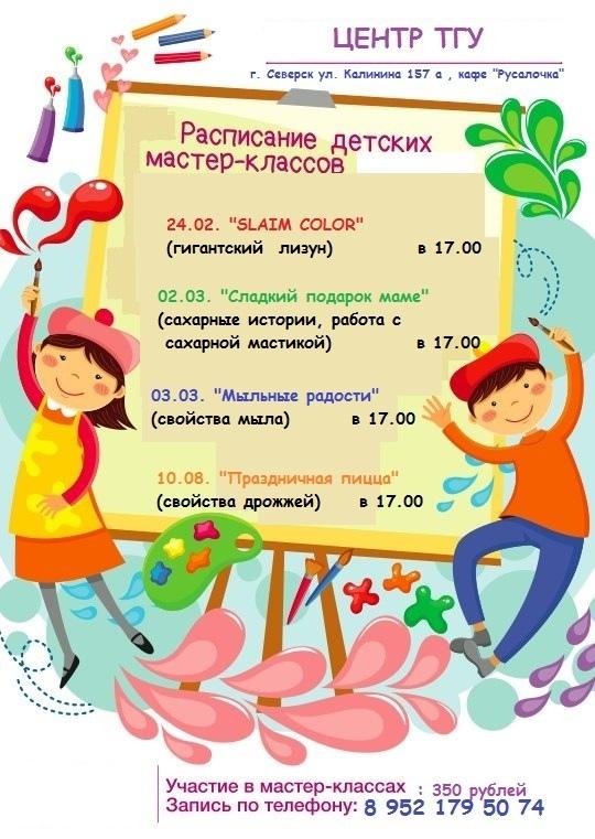 Центр ТГУ приглашает детей от 4 до 12 на познавательные мастер - классы!